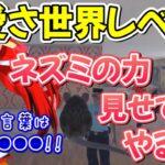 初のゲーム配信で日本語でブチ切れさっそく本性を見せていくハコス・ベールズ【ホロライブ/ホロライブ切り抜き】