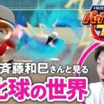 【なんやこれ!】パワプロのキャラの変化球を斉藤和巳さんに分析してもらった