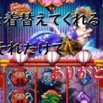 【うみうみカジノ】(クリック音ごめんなさい)神様女神様花魁様・・・・【オンラインカジノ】