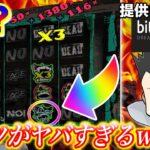 【神回オンラインカジノ】高ボラ機種カオスクルーでとんでもない倍率出してしまった。
