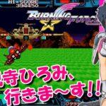 ナムコの『バーニングフォース』エンディングまで【マルカツ!レトロゲーム】