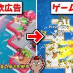 【朗報】詐欺広告の謎島サバイバル、ゲーム化されていた!