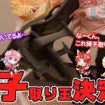 【カメラ】シル・ヴ・プレジデントで椅子取りゲームをしてみた結果WWWWW【すとぷり】
