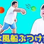 【チャレンジ】水風船ぶつけ合いゲームをしたら、まさかの展開になった!はねちゃんが・・・!– はねまりチャンネル