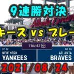 [9連勝対決] ヤンキース vs ブレーブス ゲームダイジェスト 2021/08/24