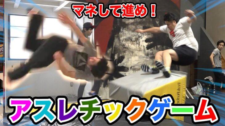 【パルクール】アスレチックを使った新ゲームで運動不足により大転倒しまくったwww