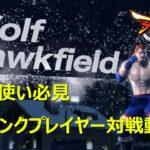 (#1)ウルフ高ランク対戦集 バーチャファイター eスポーツ【ウルフ使い必見】