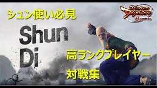 (#1)シュン高ランク対戦集 バーチャファイター eスポーツ【シュン使い必見】