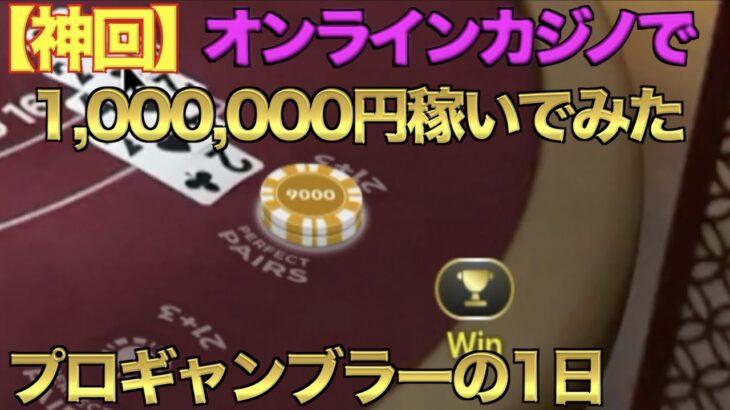 【神回】オンラインカジノで1,000,000円稼いでみた?