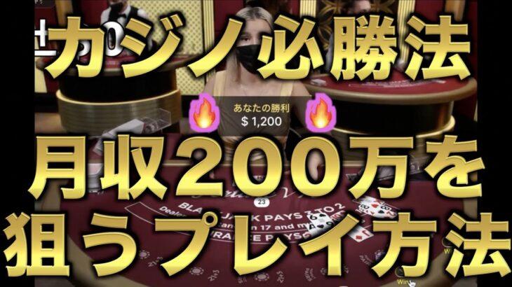 【1日100,000円生活】カジノに嵌ったきっかけとは!?