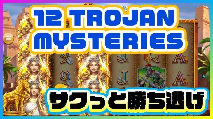 【オンラインカジノ】スロット「12トロージャンミステリーズ(12 TROJAN MYSTERIES)」で遊ぶ!勝ち逃げ上等です!【ベラジョンカジノ】