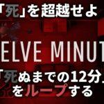 殺される12分を繰り返すゲーム【Twelve Minutes 】【でびでび・でびる/にじさんじ】