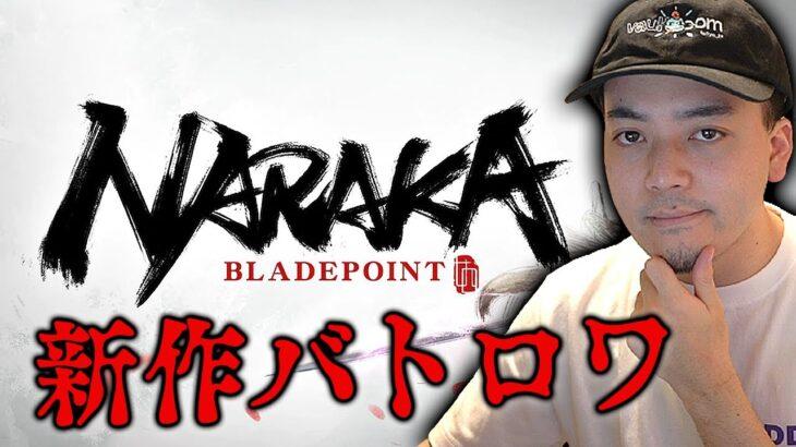 同接13万人を超える新作バトロワやってみる 【Naraka: Bladepoint】【ボドカ】