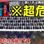 1回500円の金持ちクレーンゲームで任天堂スイッチ当たったww【恐怖のブラックカプセル】