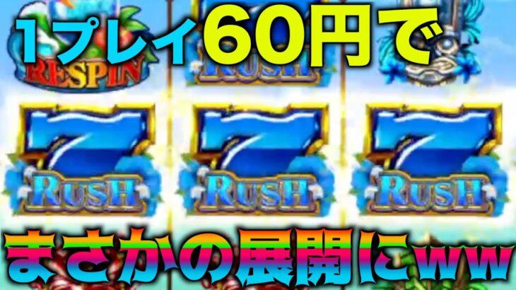 【オンラインカジノ】1ゲーム60円でスロットぶん回しまくったらまさかの最後の最後で大逆転の神展開が起きました・・・・【らーくん】