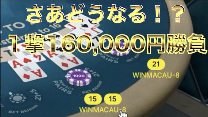【オンラインカジノ】一撃160,000円勝負の行方は!?