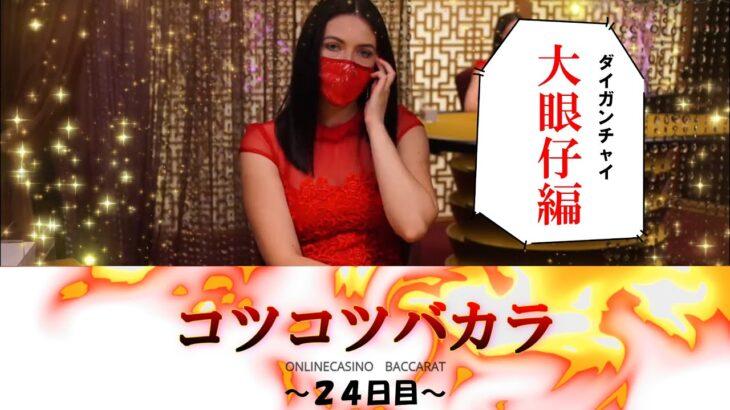【毎日カジノ196】コツコツバカラ24日目 -大眼仔(ダイガンチャイ)を見て予想しベット!!!-