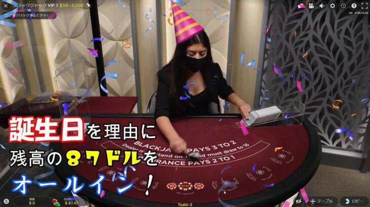 【毎日カジノ199】バースデーオールイン!!!