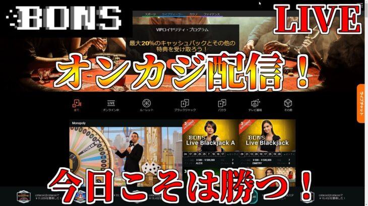 【オンラインカジノ】1万円スタート!負けたら即終了!【BONSカジノ】