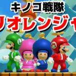 【ゲーム遊び】マリオメーカー2 キノコ戦隊マリオレンジャー【アナケナ&カルちゃん】Super Mario maker 2