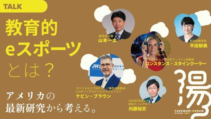 【湯けむりフォーラム2021】教育的eスポーツとは? eスポーツ・新コンテンツ創出課 群馬県