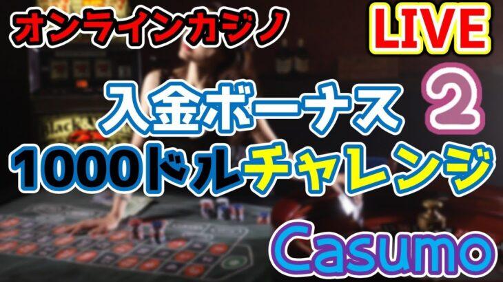 【初心者歓迎】賭け条件20倍の消化頑張る!casumoカジノで遊ぶ#2!【オンラインカジノ】