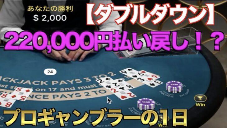【オンラインカジノ】一撃220,000円!?!?!?