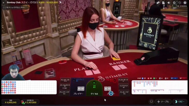 スクイーズバカラ、24ETH勝負 オンラインカジノはビットカジノ 09/10はバカラの日