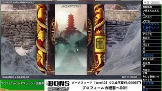 勇者トロのオンラインカジノ27