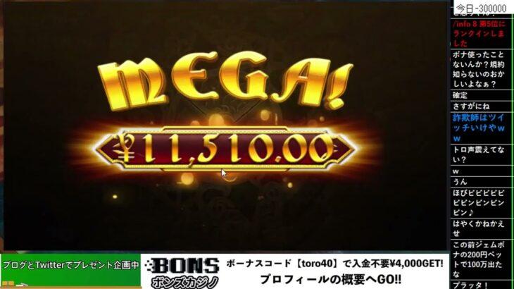 勇者トロのオンラインカジノ29