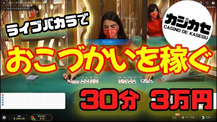 【実践オンラインカジノ】お小遣い稼ぎ!ライブバカラ30分で3万円【マーチンゲール法】