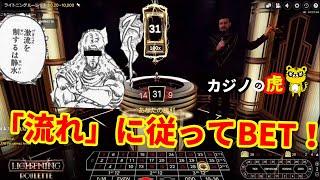 #305【オンラインカジノ ルーレット🎯】ルーレットの「流れ」に従ってBET