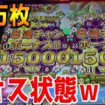 秘密ゲーム「ハニーファイブ」に3万枚BETがヤバすぎたww【アニマロッタ】
