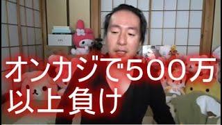 関慎吾 配信外でオンラインカジノで500万以上の負け(5分頃) 咀嚼音注意  (2021年09月11日08時17分15秒)
