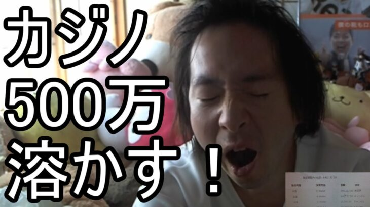 【関慎吾】オンラインカジノで500万負けました! 2021/09/19