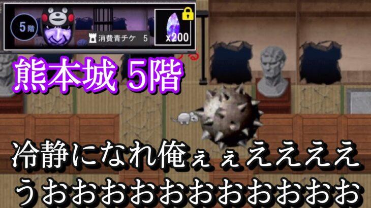 冷静さが鍵になるゲーム 【青鬼オンライン 熊本城 5階】Part121