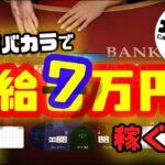 【実践オンラインカジノ】ライブバカラで時給6万円を稼ぐ方法!後半戦|少額資金でも大丈夫【マーチンゲール法】