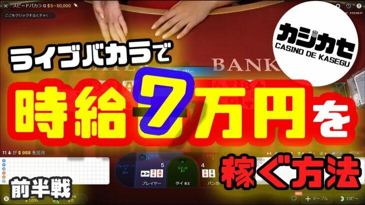 【実践オンラインカジノ】ライブバカラで時給6万円を稼ぐ方法!後半戦 少額資金でも大丈夫【マーチンゲール法】