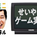 カオスゲーム『ドンキーコング64』 生配信【#5 3面に突入!】