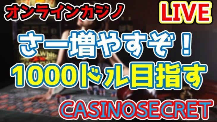 【初心者歓迎】70ドルから1000ドル目指す!カジノシークレットで遊ぶ!#2【オンラインカジノ】