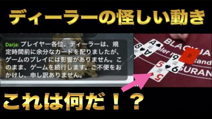 【オンラインカジノ】ついに7日連勝STOPか!?大負け!?!
