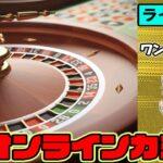 9月11回目【オンラインカジノ】【ワンダーカジノ】