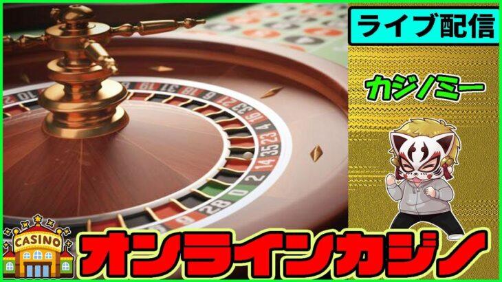 9月19回目【オンラインカジノ】【カジノミー】