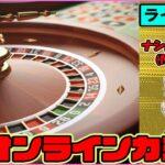 9月9回目【オンラインカジノ】【ナショナルカジノ】