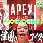 【APEX】中西とメアリーと戦う!!【ダイアン津田のゲーム実況】