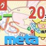 飛車リーグAクラス VS meta【ぷよぷよeスポーツ】