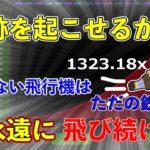 飛べAviator!!【オンラインカジノ】【ナショナルカジノ】