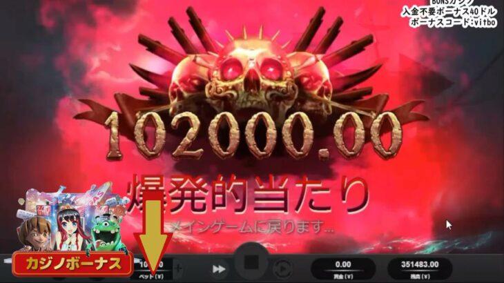 【オンラインカジノ】BIGGER BASS BONANZA