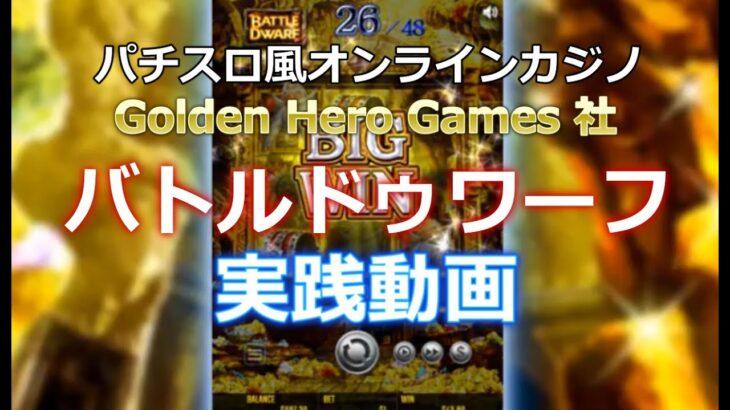 ゴールデンヒーロー社,、人気オンラインカジノ、バトルドゥワーフ(Battle Dwarf)の実践動画です。パチスロファン必見!!