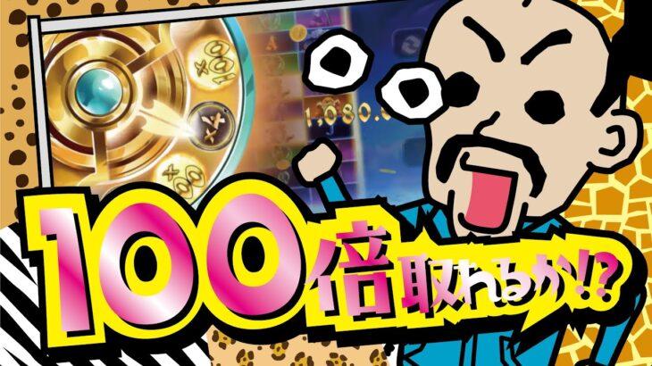 【オンラインカジノ】生配信中に大事故!?バウンティポップで一撃を狙え!【ボンズカジノ検証バウンティポップ編】BountyPop